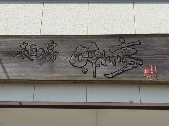麺の房  味わい亭【味わいとんこつ3号】  @御前崎市