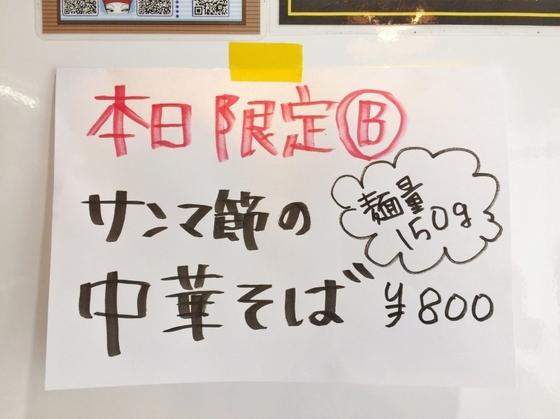 麺屋  さすけ【サンマ節の中華そば】  @掛川市