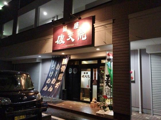 麺屋  破天荒【つけ麺・醤油(大盛)】  @袋井市