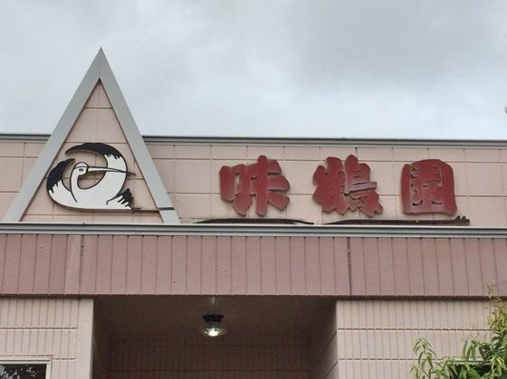 中華料理  味鶴園(みかくえん)【麻婆麺】  @藤枝市