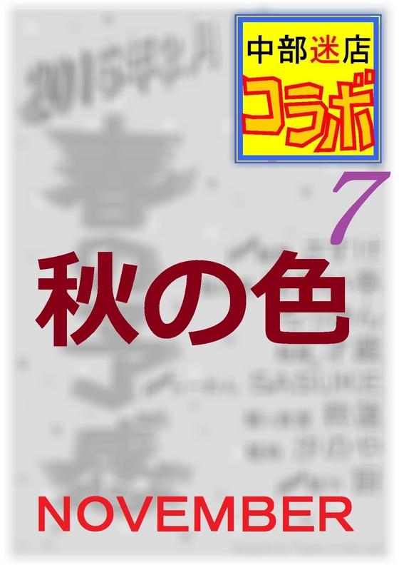【 中部迷店コラボ7 】