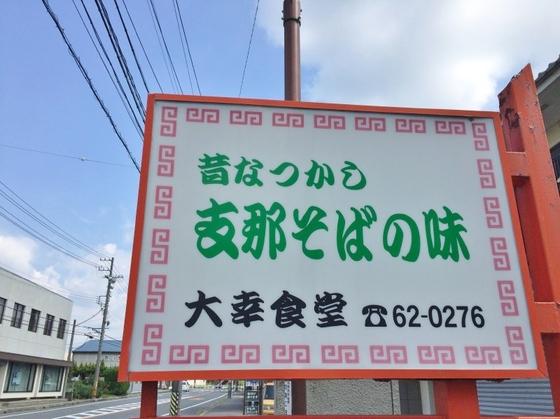 大幸食堂【中華そば】 @愛知県額田郡幸田町