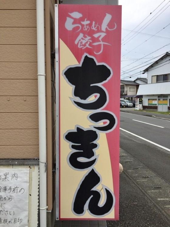ちっきん【秋刀魚らぁめん2015】  @藤枝市