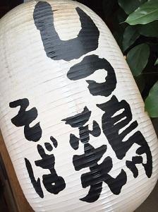 麺や  厨【かっぱえびそば】  @静岡市清水区