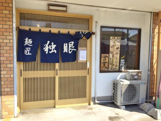 麺匠  独眼流【鶏塩タンメン】  @浜松市中区高丘東