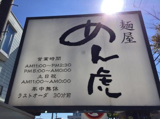 麺屋  めん虎【熊らーめん】  @袋井市