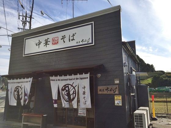 麺屋  さすけ【丸鶏の中華そば】  @掛川市