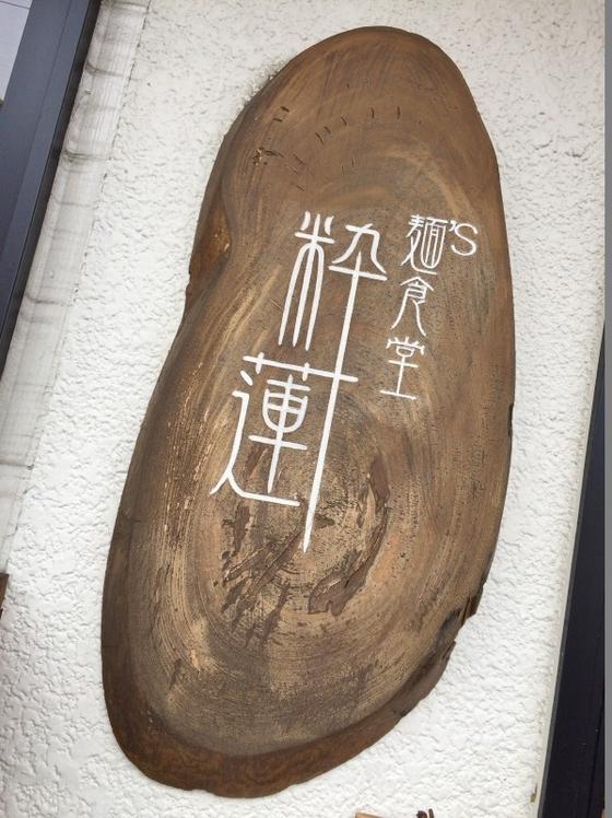 麺's食堂 粋蓮【牡蠣白湯あつもり】  @焼津市
