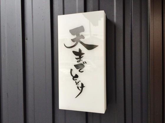 中華そば  天までとどけ【タンタン麺】  @浜松市東区天王町