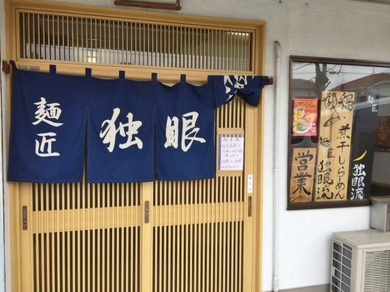 麺匠  独眼流【零式】  @浜松市中区高丘東