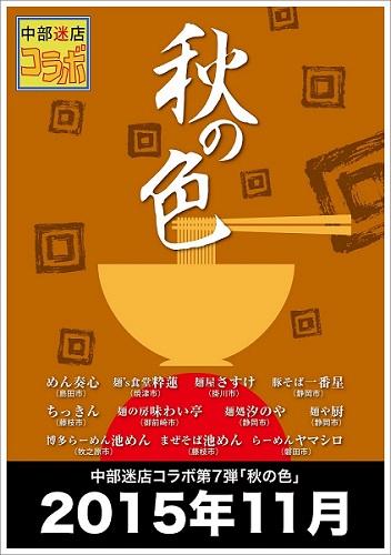 麺屋  さすけ【秋鮭ときのこの醤油バター蕎麦】  @掛川市