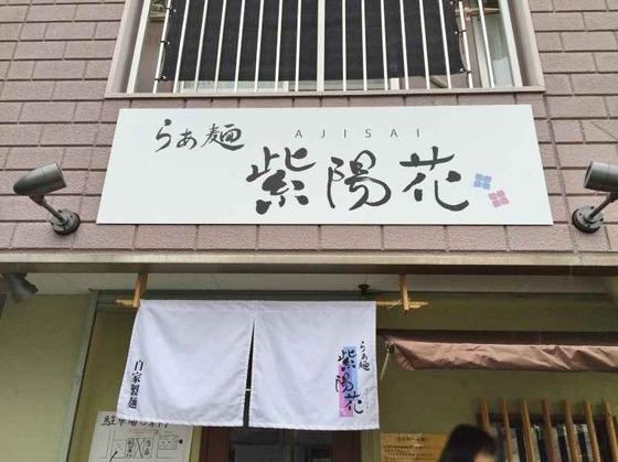 らぁ麺  紫陽花(あじさい)【醤油らぁ麺】  @愛知県名古屋市中川区