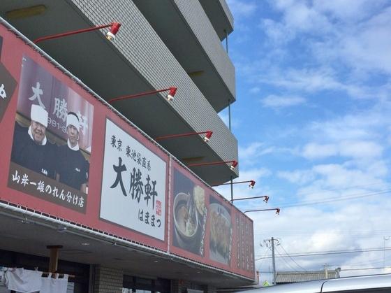 大勝軒はままつ【辛肉ラーメン・塩(大盛)】  @浜松市中区葵西