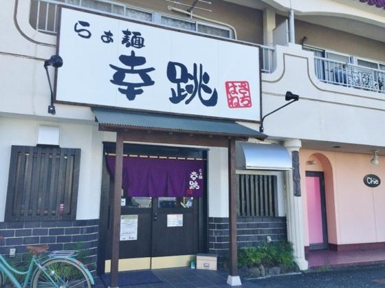 らぁ麺  幸跳【醤油らぁ麺】【味噌らぁ麺】  @愛知県豊橋市