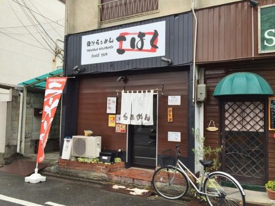 貝汁らぁめん  こはく【琥珀塩麺】  @愛知県名古屋市東区