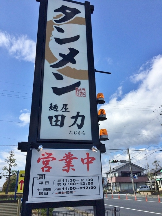 麺屋  田力【濃厚味噌ラーメン】  @浜松市西区雄踏町