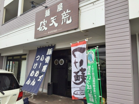 麺屋  破天荒【らーめん・醤油】  @袋井市