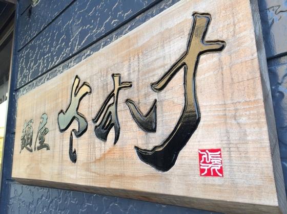 麺屋  さすけ【鮭香るらぁめん・秋味】  @掛川市