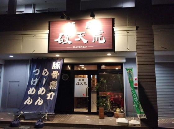 麺屋  破天荒【鬼殺しらーめん(普通)】  @袋井市