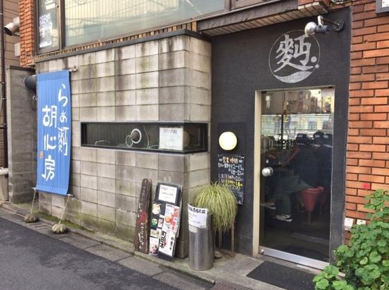 らぁ麺  胡心房【らぁめん】  @東京都町田市