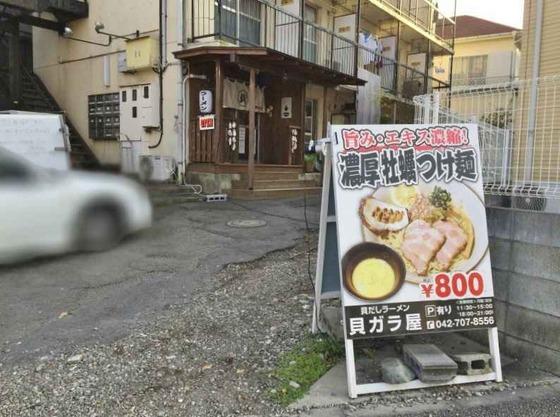 貝だしラーメン  貝ガラ屋【貝だしラーメン】  @神奈川県相模原市