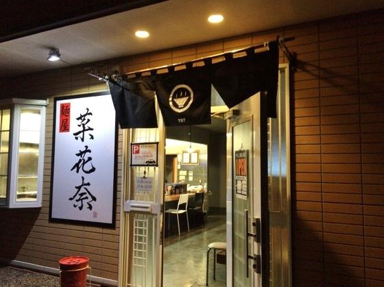 麺屋  菜花奈【焦がし味噌拉麺】  @菊川市
