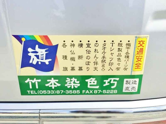 ガチ麺道場【鶏そば昆布の汐】  @愛知県豊川市