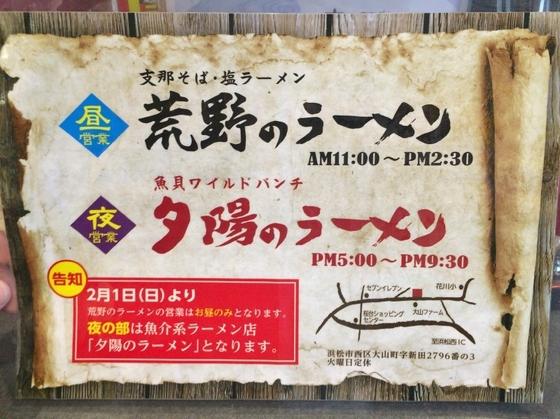 らぁ麺  幸跳【味噌らぁ麺(ちょい辛バージョン)】  @愛知県豊橋市