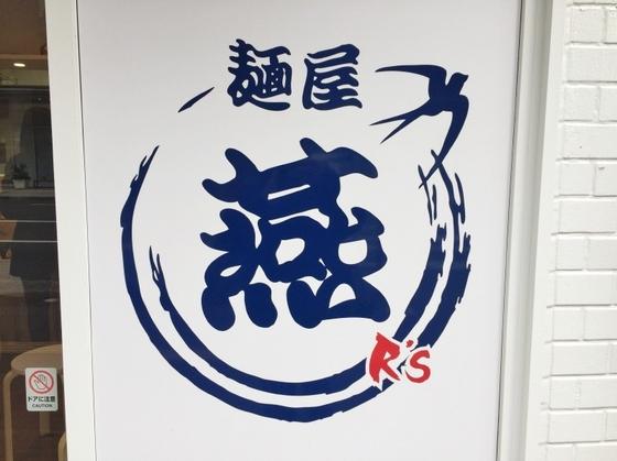 麺屋  燕  R's(アールズ)【極上の塩  和風仕立て】  @静岡市葵区