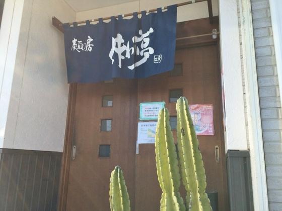 麺の房  味わい亭【ねぎらーめん】  @御前崎市