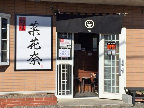 麺屋  菜花奈【G麺】【燻製生姜醤油拉麺】  @菊川市