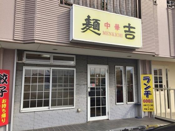 中華  麺吉【坦々麺】  @愛知県豊川市