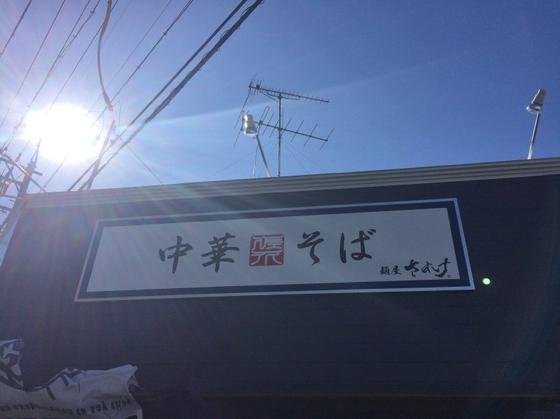 麺屋  さすけ【サンマ節白醤油そば】  @掛川市