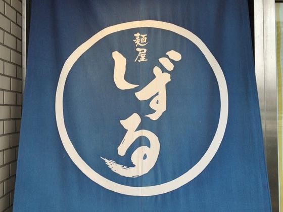 麺屋  しずる  蒲郡店【ラーメン(大盛)】  @愛知県蒲郡市