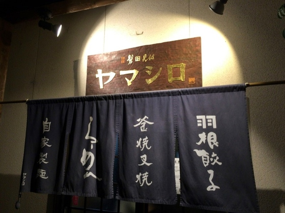 らーめん  ヤマシロ【黒辛醤油そば(大盛)】  @磐田市