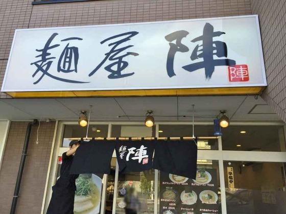 麺屋  陣【坦々麺】  @愛知県豊橋市