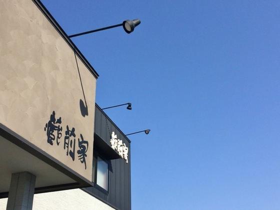 蔵前家【ラーメン】  @浜松市北区細江町