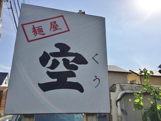 麺屋  空(くう)【辛味らぁめん・塩】  @愛知県豊橋市