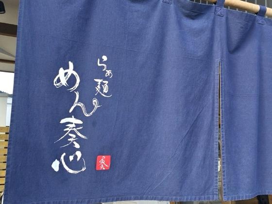 らぁ麺  めん奏心【特製煮干そば・汐】  @島田市