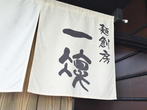 麺創房  一凛【支那そば】  @浜松市中区名塚町