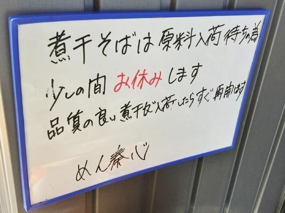 らぁ麺  めん奏心【紅の辛混ぜそば】  @島田市