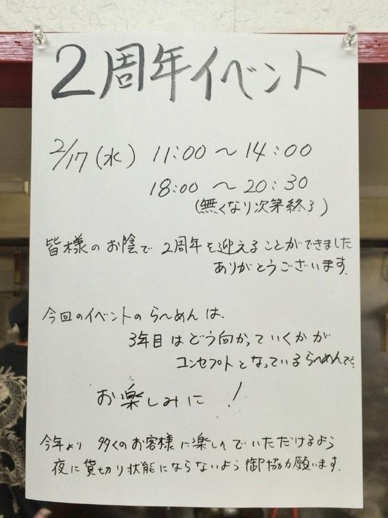 麺匠  独眼流【鴉(KARASU)】  @浜松市中区高丘東