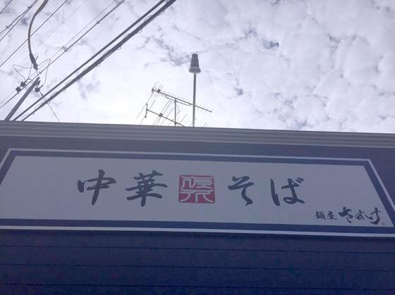 麺屋  さすけ【背脂煮干そば】  @掛川市