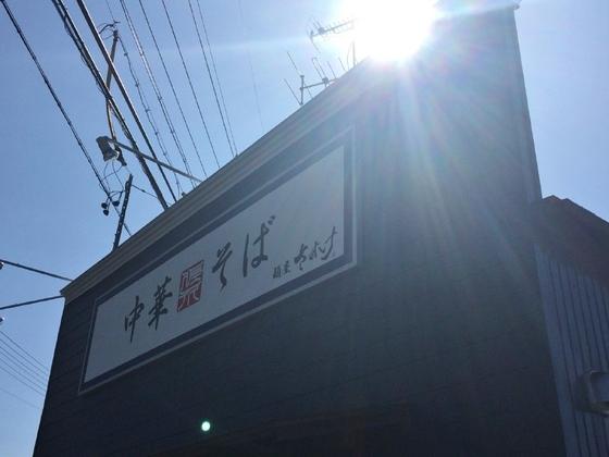 麺屋  さすけ【丸鶏醤油そば】  @掛川市