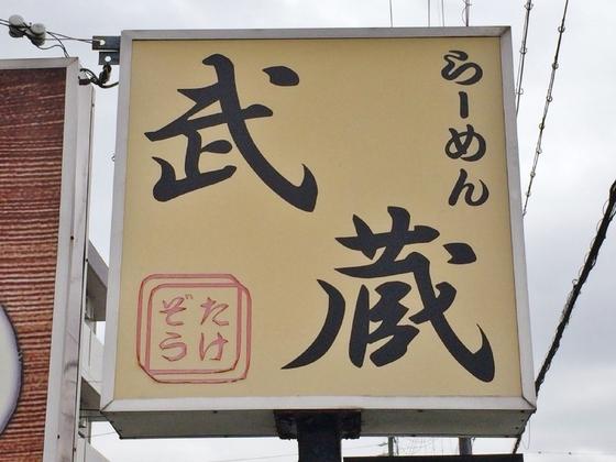 らーめん  武蔵【丸鶏中華そば・塩】  @浜松市中区上島