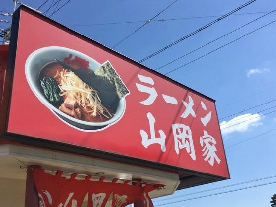 ラーメン  山岡家  浜松薬師店【極美味  もつ味噌ラーメン(中盛)】  @浜松市東区薬師町
