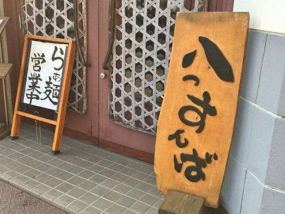 色彩膳  八っすんば【はまぐり潮らぁ麺】  @藤枝市