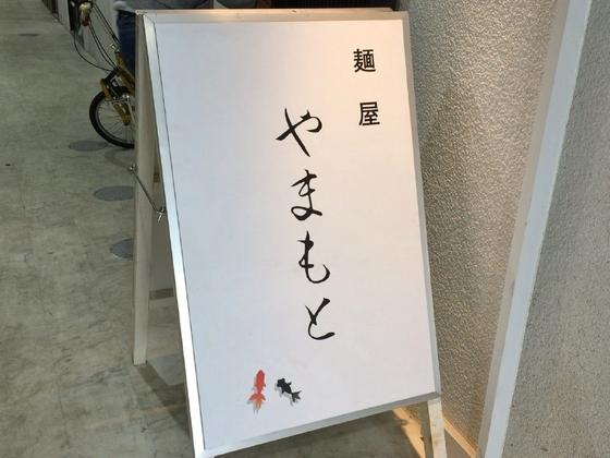 麺屋  やまもと【コラボ麺】  @静岡市葵区