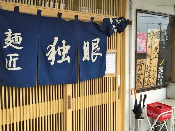 麺匠  独眼流【ハマグリそば・塩】  @浜松市中区高丘東