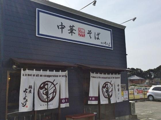 麺屋  さすけ【煮干そば】  @掛川市
